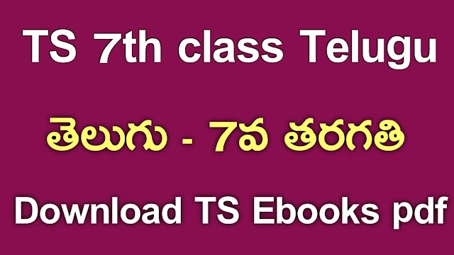 TS 7th Class Telugu Textbook PDf Download | TS 7th Class Telugu ebook Download | Telangana class 7 Telugu Textbook Download