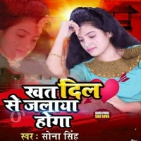 Khat Dusre Ka Dil Se Lagaya Hoga Tabhi Wo Mera Khat Jalaya Hoga Sona Singh Mp3 Download