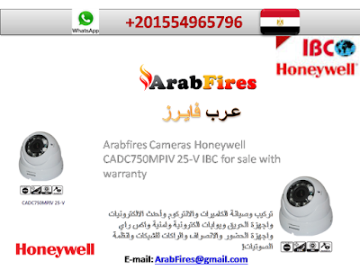 Arabfires Cameras Honeywell CADC750MPIV 25-V IBC for sale with warranty