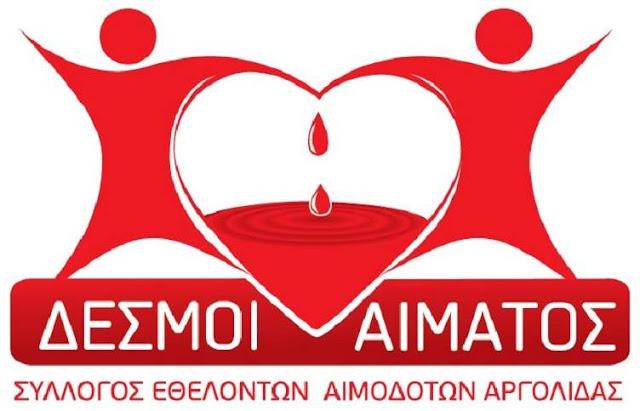 Διήμερη έκτακτη εθελοντική αιμοδοσία στο Ναύπλιο