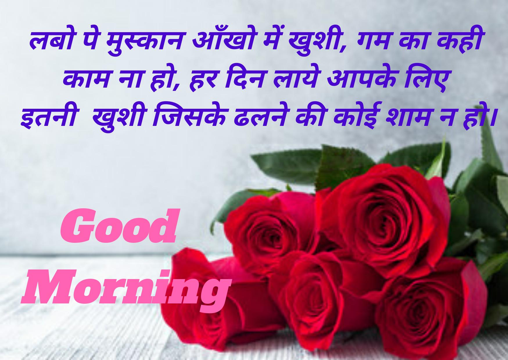 Best Beautiful Good Morning Hindi wishes, massage, Status,