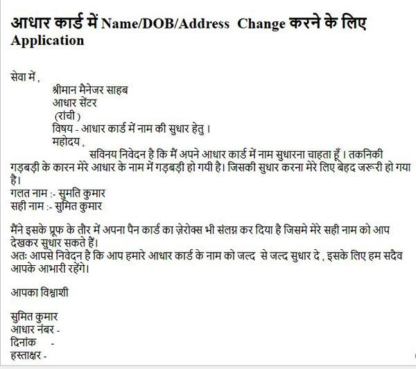 aadhar card में namedobaddress change करने के लिए