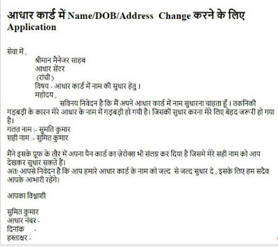 aadhar card me name change karne ke liye application