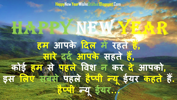 Happy New Year Shayari In Hindi Image