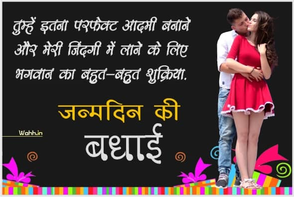 Cute Birthday Wishes for BF in Hindi Images