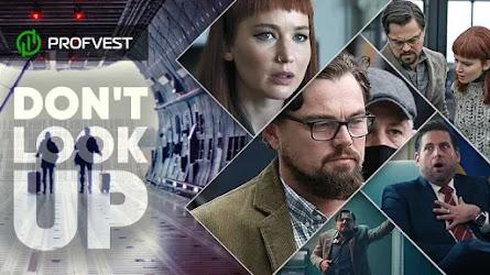 ᐅ Не смотрите наверх (2021 год) – актеры, сюжет и рейтинги фильма