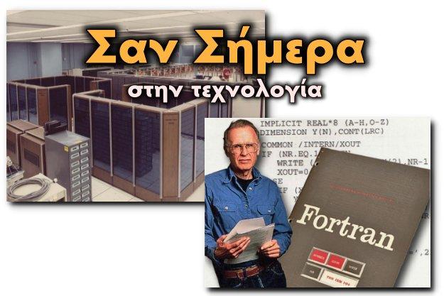 [03/12]: Σαν Σήμερα στον κόσμο της Τεχνολογίας και του Διαδικτύου