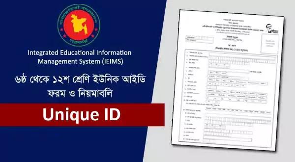 Student Unique ID form fill up process 2021 bd
