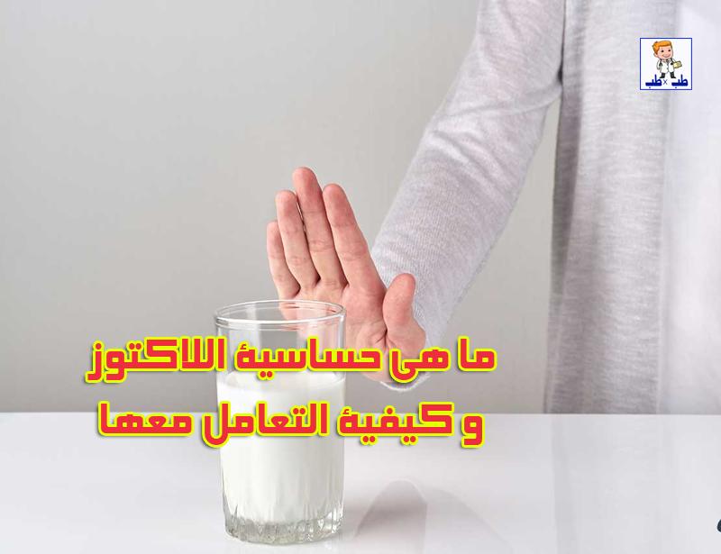 حساسية اللاكتوز