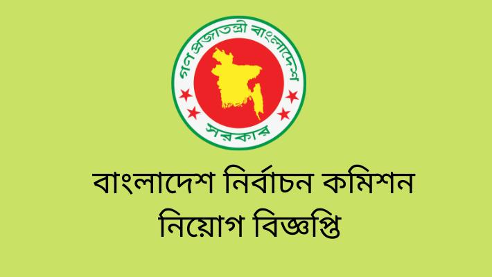 বাংলাদেশ নির্বাচন কমিশন নিয়োগ বিজ্ঞপ্তি