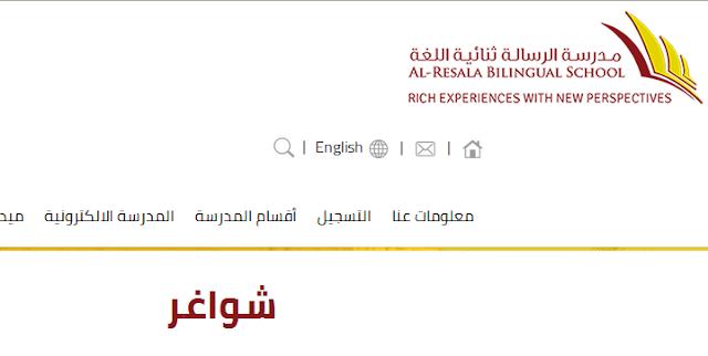 للمعلمين والمعلمات | وظائف شاغرة بمدرسة الرسالة الكويتية في 10 تخصصات ... قدم من هنا