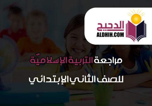 مراجعة التربية الإسلاميّة للصف الثاني الإبتدائي الترم الثاني