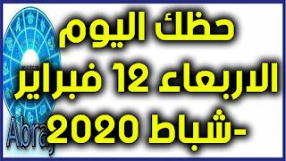 حظك اليوم الاربعاء 12 فبراير-شباط 2020
