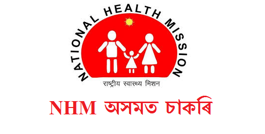 NHM Assam Recruitment 2020: Interview Notice for Medical Officer