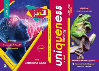 كتاب التميز في الاحياء للصف الثالث الثانوي 2021