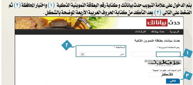 إضافة المواليد الجدد على بطاقات التموين والمستندات المطلوبة عبر موقع دعم مصر