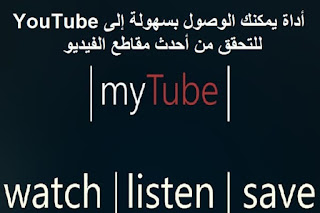 myTube Beta 3-9-11-0 أداة يمكنك الوصول بسهولة إلى YouTube للتحقق من أحدث مقاطع الفيديو