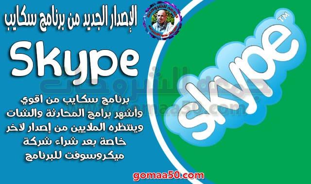 الإصدار الجديد من برنامج سكايب  Skype 8.54.0.91 Multilingual