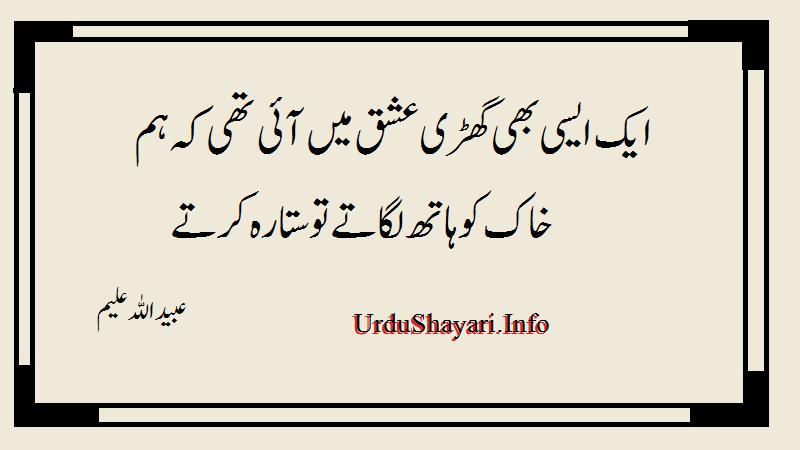 Ishq Mie Good Poetry In Urdu - Poetry On Ishq Khaak. عبید اللہ علیم شاعری۔ گھڑی