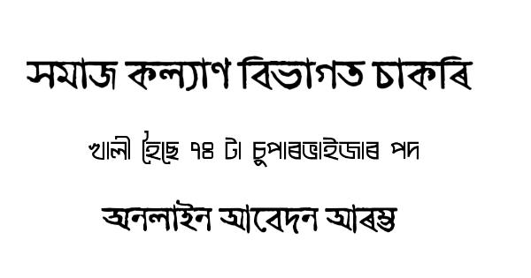 Social Welfare Jobs in Assam 2021