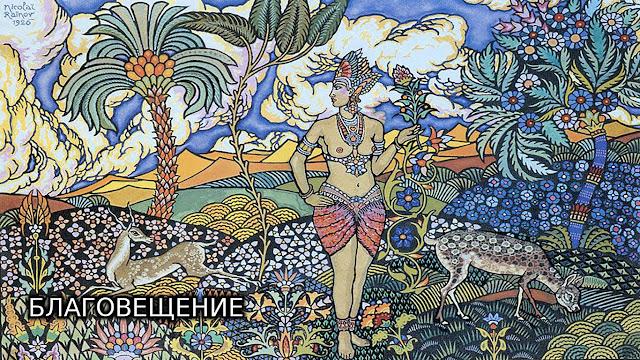 Благовещение - Богомилски легенди
