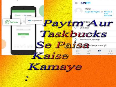 paytm unlimited earning tips in hindi:Paytm Aur Taskbuck Se Paisa Kaise Kamaye