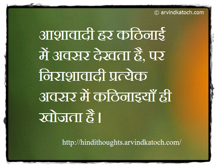 Hindi Thought, Quote, Opportunity, optimist, pessimist, difficulty