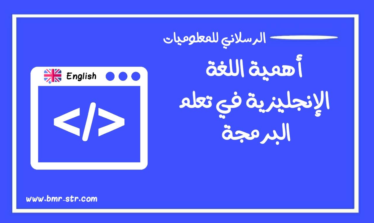 أهمية اللغة الإنجليزية في تعلم البرمجة