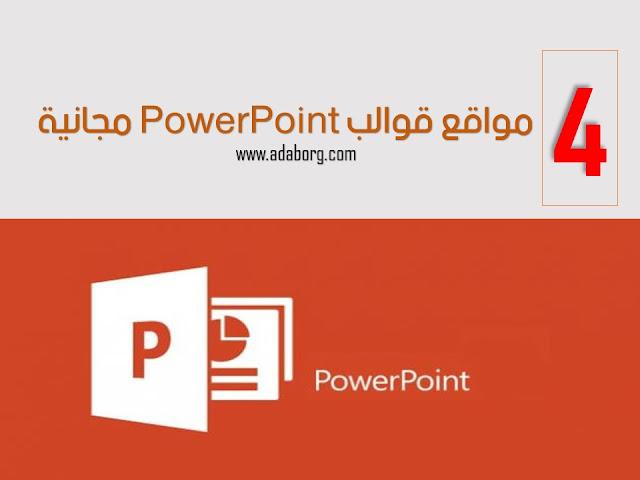 أفضل 4 مواقع لتحميل قوالب PowerPoint مجاناً