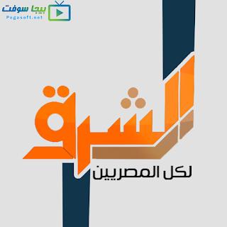 شاهد البث المباشر لقناة الشرق الأن - قناة برنامج مع معتز مطر