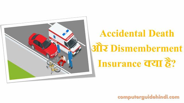 Accidental Death और Dismemberment Insurance क्या है?