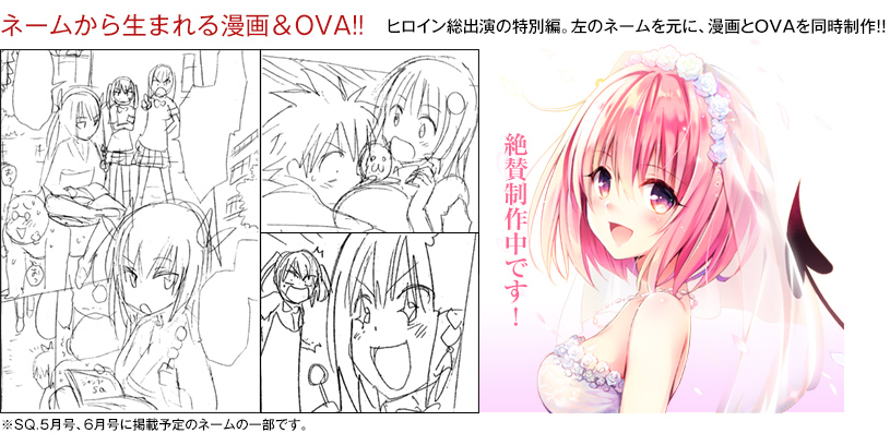 To Love Ru Darkness Capítulo 77 FIM/Final