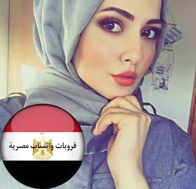 قروبات واتس اب مصرية 2021 - مجموعات واتساب مصر egypt groups