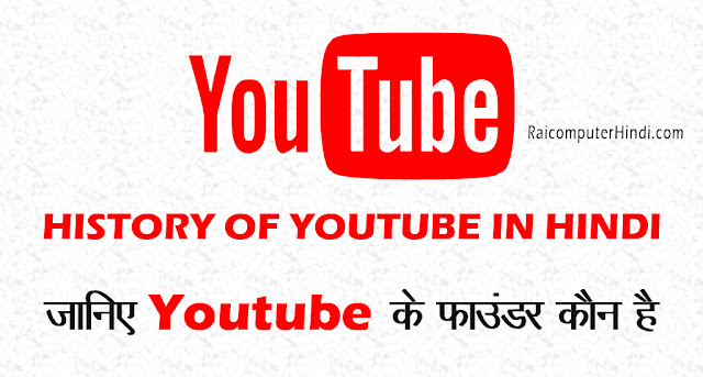 History of YouTube in hindi