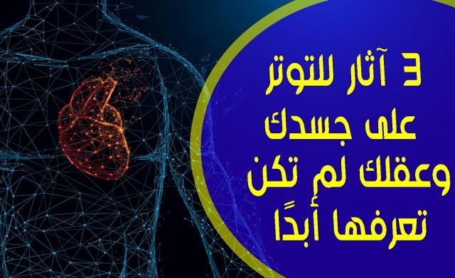 3 آثار للتوتر على جسدك وعقلك لم تكن تعرفها أبدًا