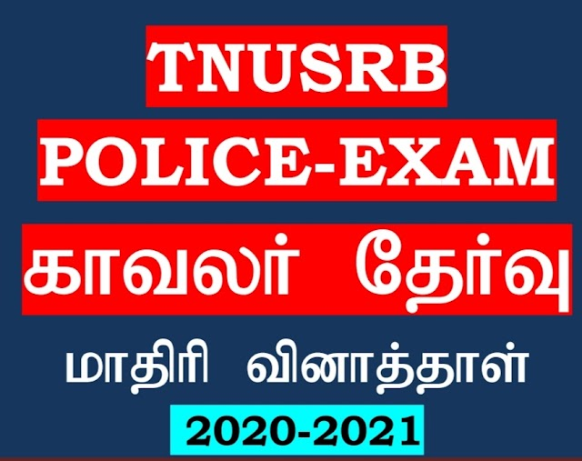 TNUSRB - Police Exam Model Test With Answer New Syllabus