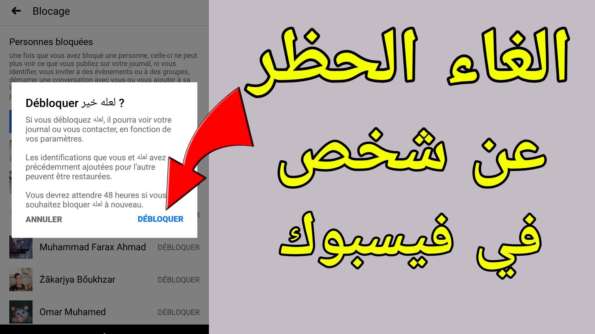 طريقة رفع الحظر عن شخص في فيسبوك