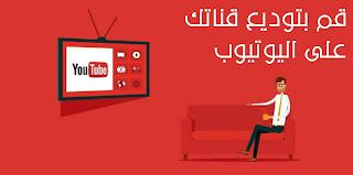 إغلاق أكثر من 4 مليون قناة على اليوتيوب وحذف الفيديوهات  | ستتفاجئ من السبب