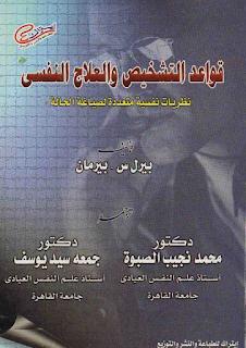كتاب قواعد التشخيص و العلاج النفسي pdf