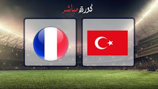 مشاهدة مباراة تركيا وفرنسا بث مباشر 08-06-2019 التصفيات المؤهلة ليورو 2020