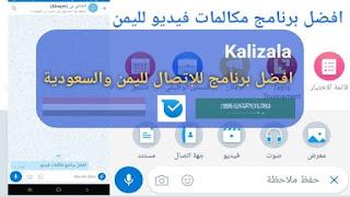 تنزيل افضل برنامج مكالمات فيديو لليمن والسعودية