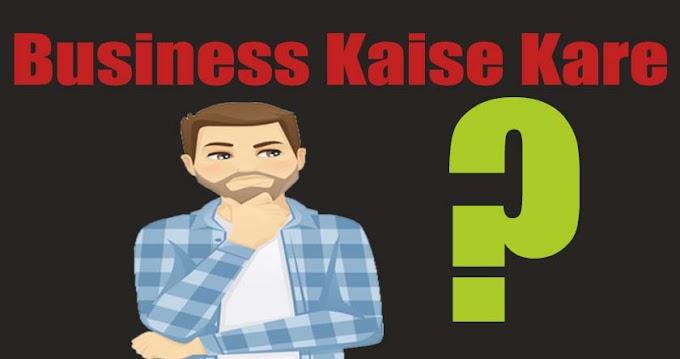 Business Kaise Kare - बिना पैसा लगाए Business कैसे करे
