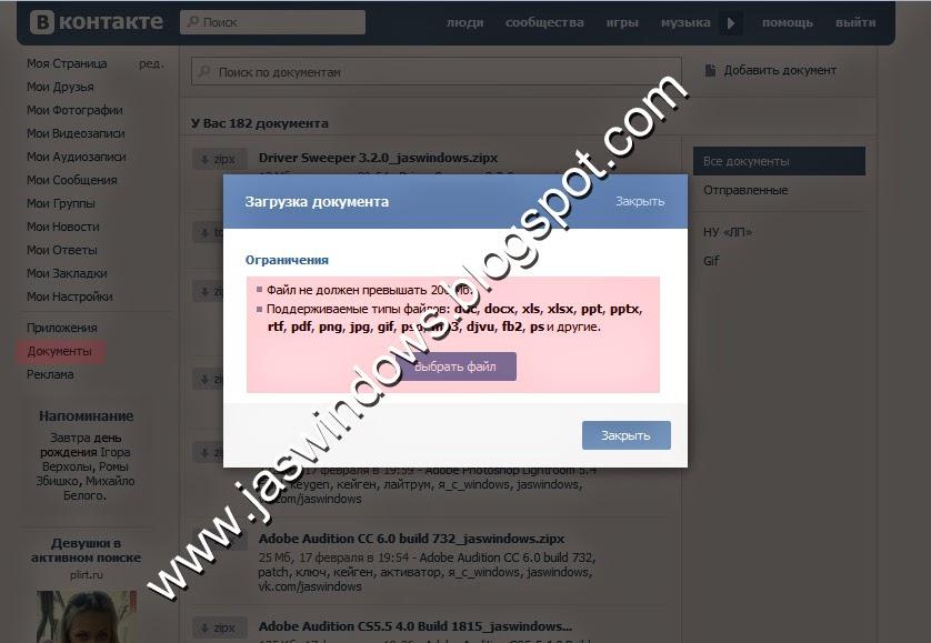 Как загрузить программу в документы вконтакте?