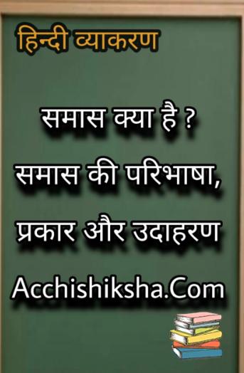 समास क्या है – परिभाषा, समास के प्रकार और उदाहरण हिन्दी व्याकरण | Samas Ke Prakar In Hindi