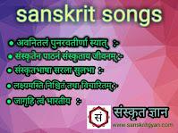 Avani talam punaravatirna ayat ..Sanskrit gyan