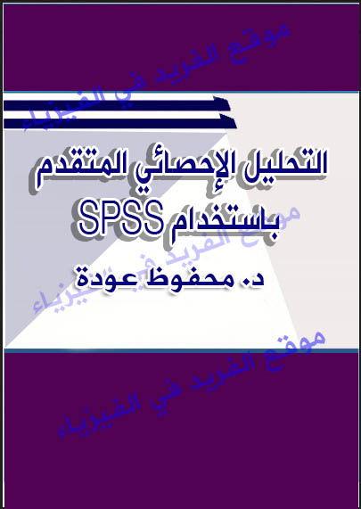 كتاب احصاء متقدم pdf
