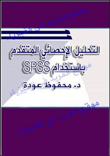 كتاب التحليل الإحصائي المتقدم pdf، كتاب التحليل الإحصائي المتقدم باستخدام SPSS، إحصاء متقدم، شرح تحليل إحصائي متقدم باللغة العربية، التحليل الإحصائي للاستبيان، أمثلة محلولة على التحيليل الإحصائي المتقدم pdf