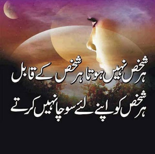 Urdu Shayari For Lover whatsapp Dp