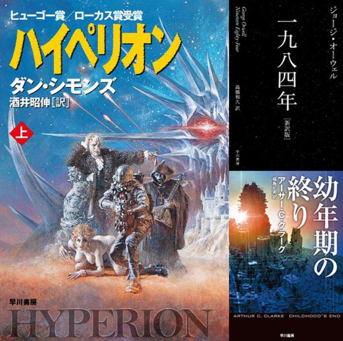 💥💥【SF小説】春のハヤカワ電子書籍祭(4/13まで)