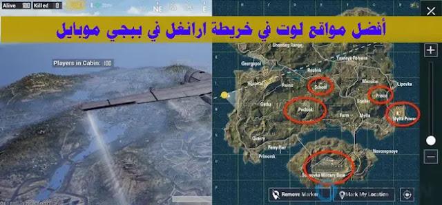 أفضل مواقع لوت في خريطة ارانغل في ببجي موبايل